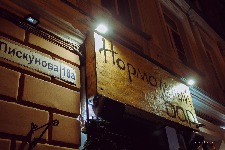 Нормальный бар