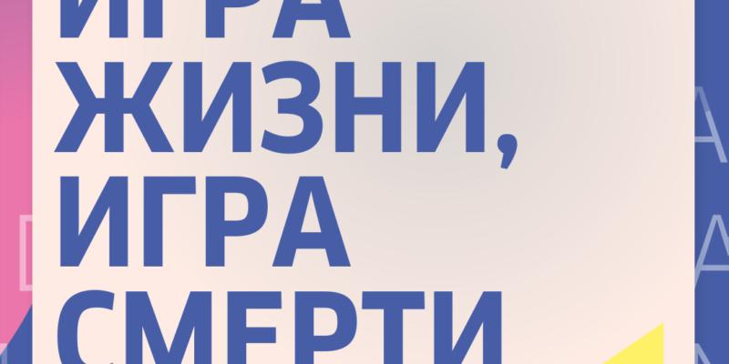 Драма_Talk ИГРА ЖИЗНИ, ИГРА СМЕРТИ