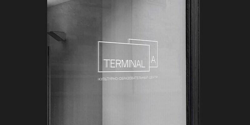 Открытие культурно-образовательного центра «Terminal A»